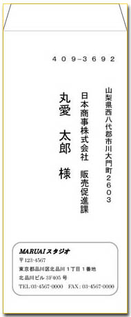 印刷 テンプレート 宛名 封筒
