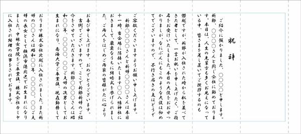 冠婚葬祭 式辞用紙 ダウンロード広場
