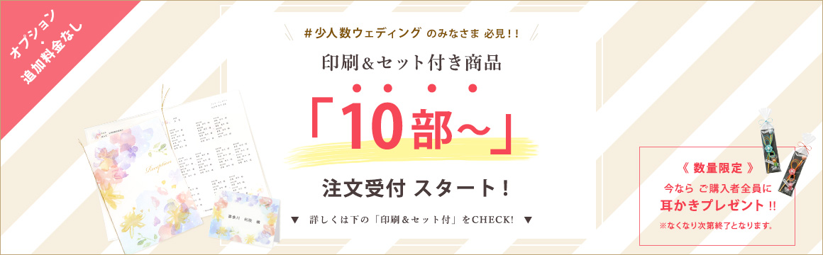 Primage印刷&セット付きサービス 10部~