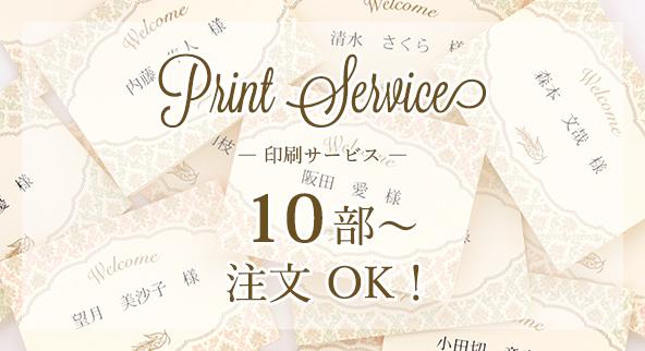 ☆お得な印刷サービス☆