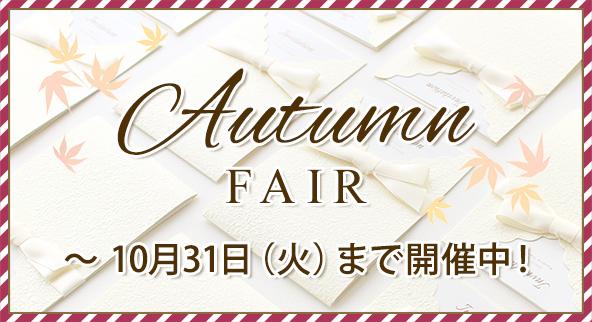 お得アイテム満載! - Autumn FAIR - 10月31日(火)まで開催中☆