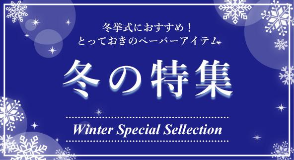 もうすぐ12月★冬のオススメITEM
