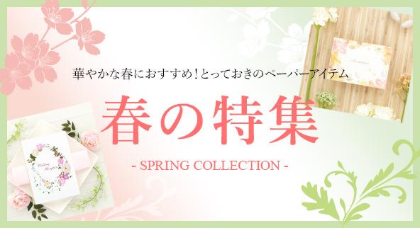 ☆Primage 春の特集☆