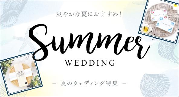 Primage ☆ 夏のウェディング特集