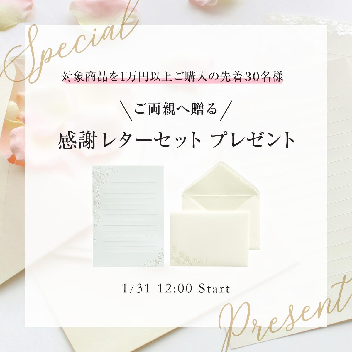 先着30名様☆感謝レターセットプレゼント!