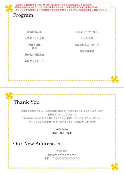 サンキューカード プログラム ... : メッセージカード 枠 無料 : カード