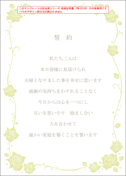 No.51,1 結婚証明書 誓いの言葉