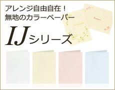 IJシリーズ