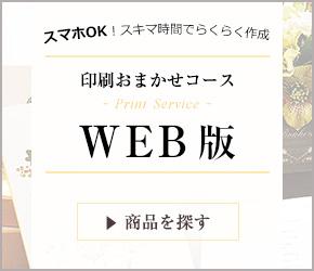 印刷&セット付(WEB版)