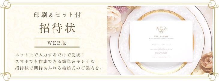招待状 印刷付き(WEB版)