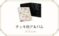 チェキ用アルバム