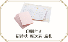 印刷付きペーパーアイテム
