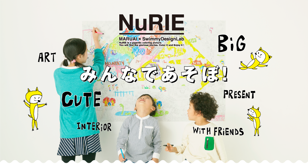 NuRIE みんなであそぼ!