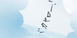 ストレス流せるメモ(オフィスコミュニケーションシリーズ)