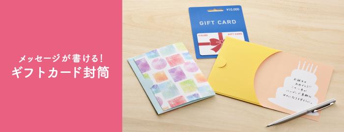 ギフトカード封筒
