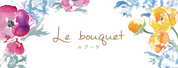 Le bouquet(ルブーケ)