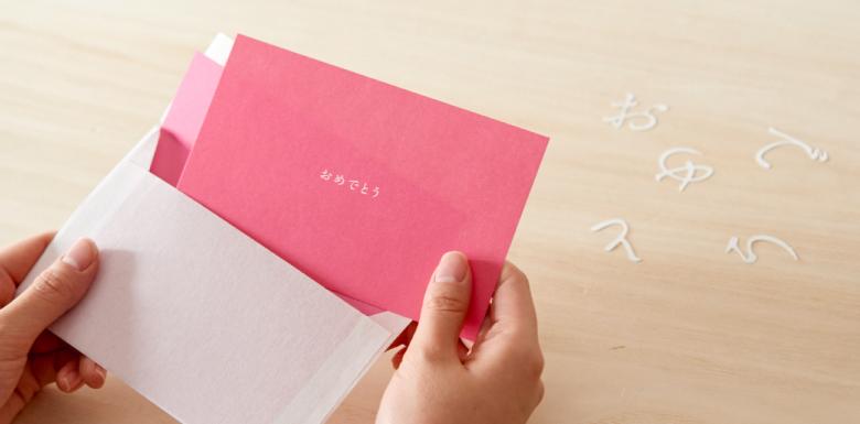 鮮やかな色の中紙とカード