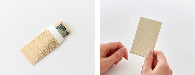お札が四つ折りに入るサイズ、汚れ防止のパック付き。