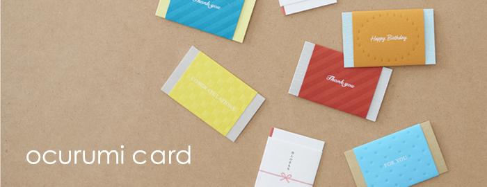 ocurumi card(おくるみカード)