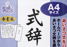 式辞用紙A4