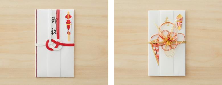 左:昔ながらのベーシックな金封、 右:デザイン金封