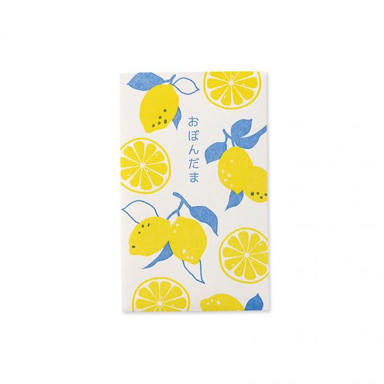 活版お盆玉 ぽち袋 檸檬