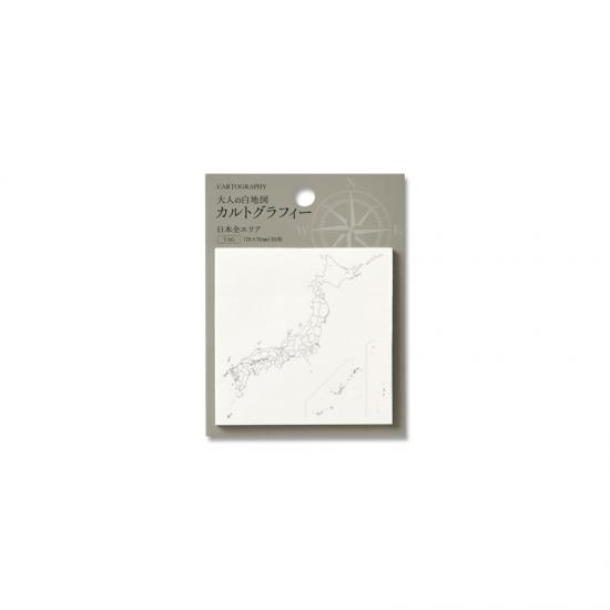 カルトグラフィー タグ ニホン(日本全エリア)