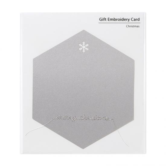 刺繍カード クリスマス スノー シルバー