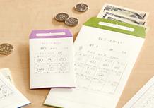 今月の予算袋・おこづかい袋
