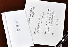 退職願専用 便箋・封筒セット