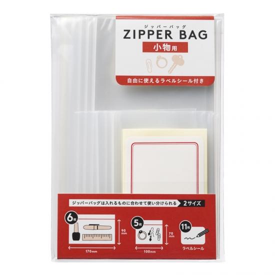 仕分け・収納に便利なジッパーバッグ 小物