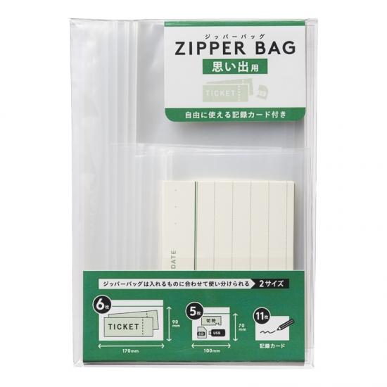 仕分け・収納に便利なジッパーバッグ 思い出
