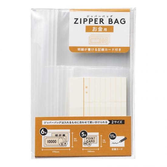 仕分け・収納に便利なジッパーバッグ お金