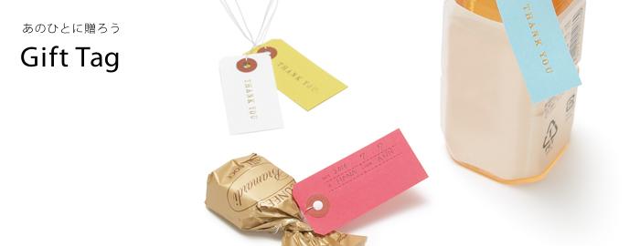 ギフトタグ ギフトシリーズ gift tag 株式会社マルアイ