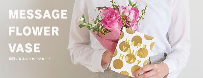 MESSAGE FLOWER VASE(メッセージフラワーベース)