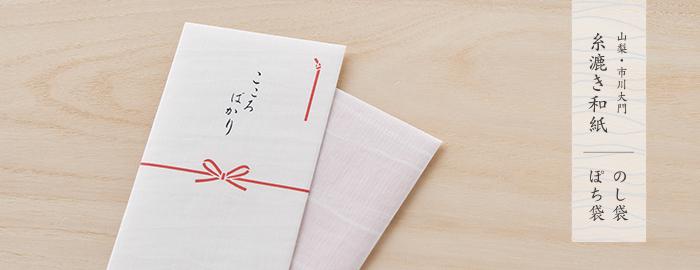 糸漉き和紙  のし袋・ぽち袋