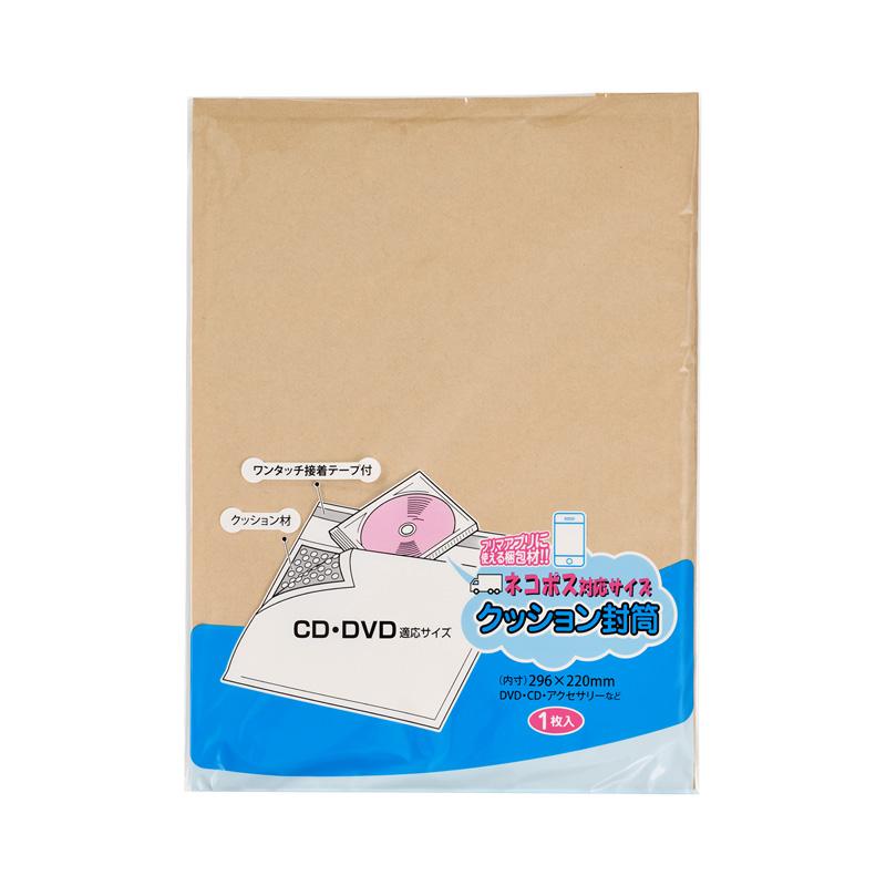 最小 サイズ ネコポス ネコポス封筒 梱包材