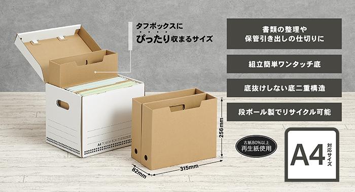 ファイルボックス